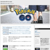 GO!GO!ポケモンGO!