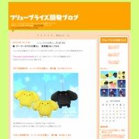 フリュープライズ開発ブログ