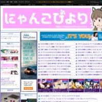 にゃんこびより - アニメ系ブログ