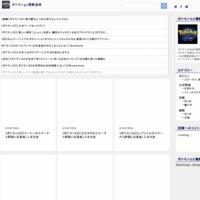 ポケモンgo電撃通信