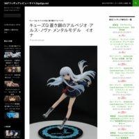 360°フィギュアレビューサイト|figufigu.net